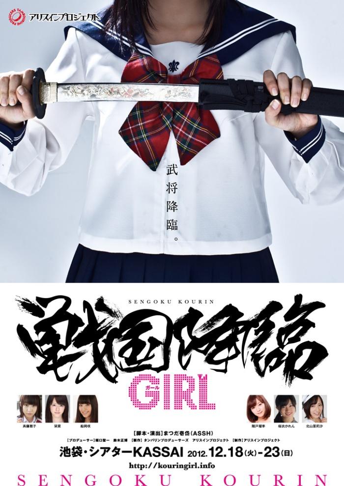 20121221_sengokugirl