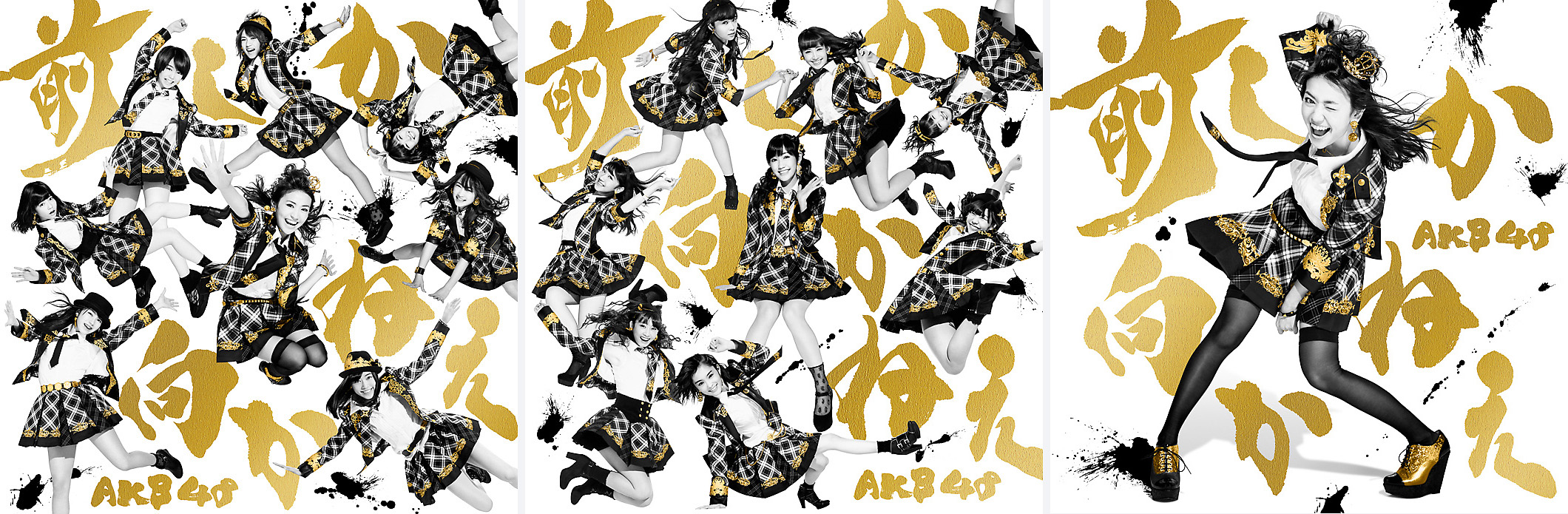 AKB48「前しか向かねえ」MV解禁...